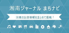 湘南ジャーナルDB 湘南のお店情報をまとめて掲載!