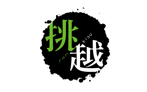 choetsu