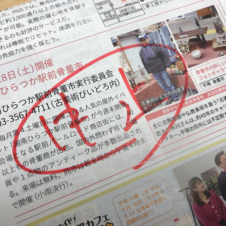 3/27号本紙掲載の湘南ひらつか駅前骨董市は開催中止になりました。黒岩県知事は特に今週末の外出自粛を呼びかけています。#shonanjournal #hiratsukagood