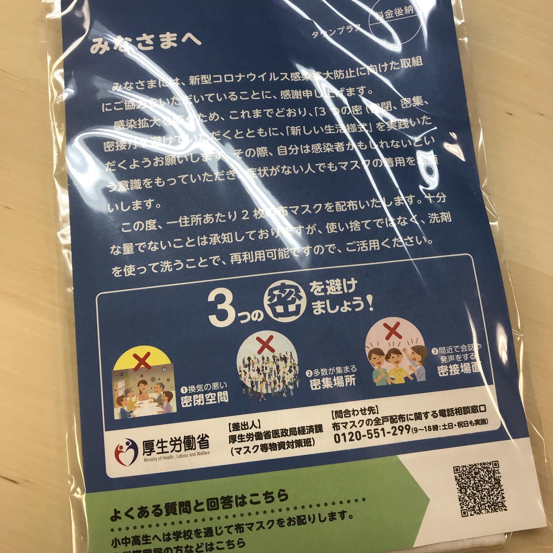 例のマスク、届きました。湘南ジャーナル6/12号は明日から皆さんのご家庭に届きます。#湘南ジャーナル#shonanjournal
