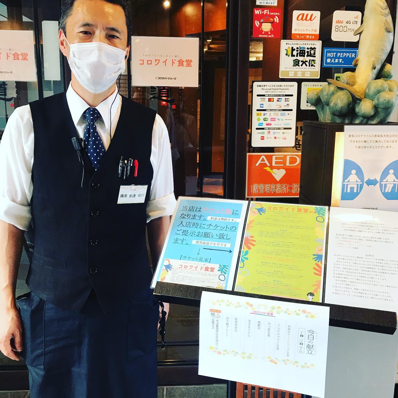 北海道さん、今日も頑張ってます!コロワイド食堂!
