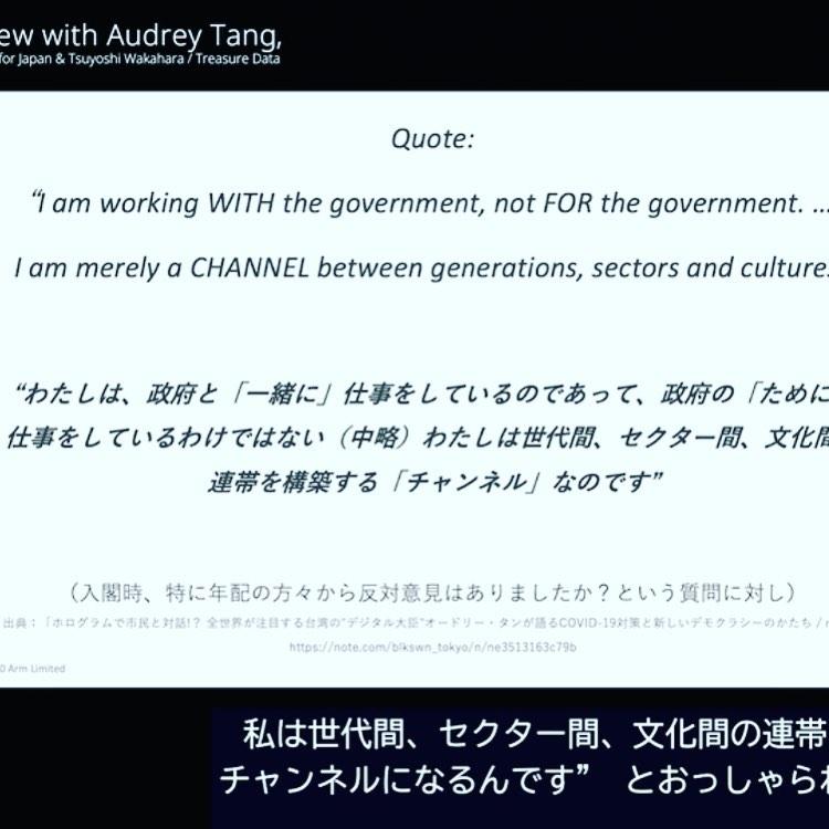 PLAZMAのウェビナーは非常に充実していて面白い。台湾のデジタル大臣のオードリータン氏の回に関しては、多くの政治家や役人に特に見てもらいたい。(下記アドレスはアーカイブ)なお、今日も午後開催のウェビナーが沢山あります。(登録必要です)By ジャーナル社長https://plazma.red/plazma12-keynote-audrey-halseki-wakahara
