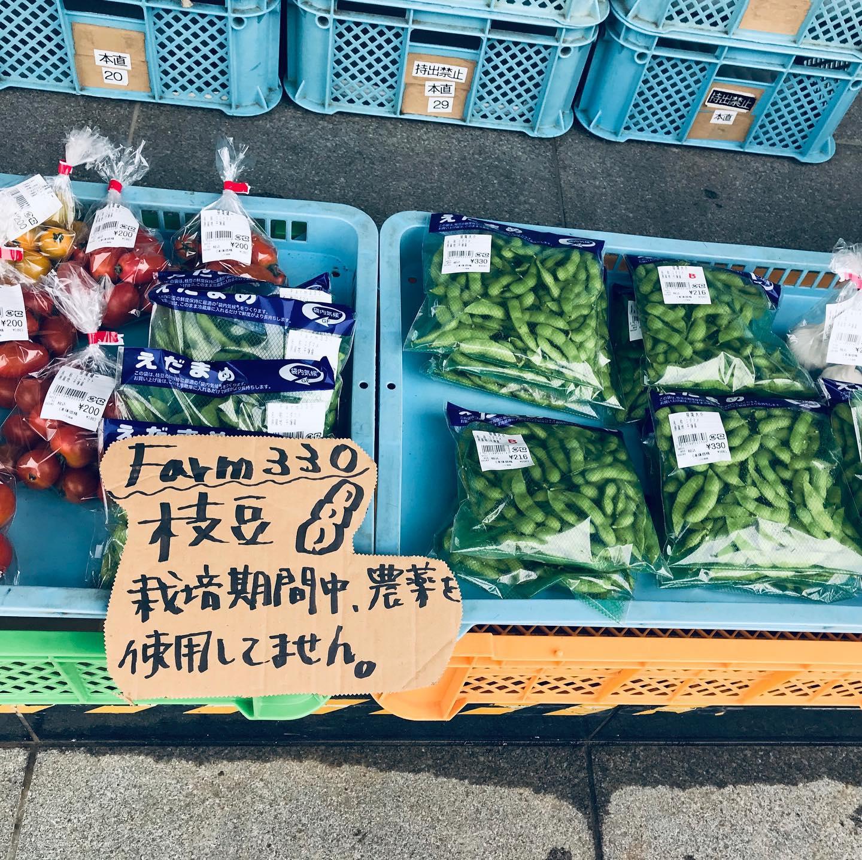会社からすぐの平塚駅南口JAのあさつゆ!枝豆とトマトを購入。今晩いただきまーす!