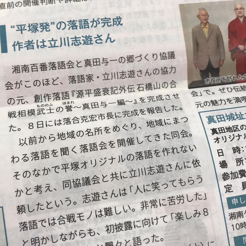 """【お詫びと訂正】湘南ジャーナル10/16号、8面の「""""平塚発""""の落語が完成 作者は立川志遊さん」の問い合わせ電話番号に誤りがありました。正しくは090−6172−8227になります。読者の皆さま、並びに関係者の皆さまにお詫び申し上げます。"""