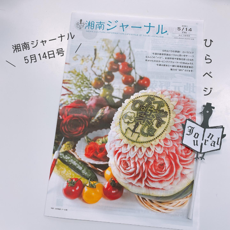 皆さまこんにちは️🏻湘南ジャーナル5月14日号、配布始まっております!.今回の特集は「平塚の野菜」ですカービングパフォーマーのMeicaさんが、平塚の農家さんを訪ねてカービングをしてくれました!野菜をかわいく、ステキな姿に変身させることで、食べることをより楽しむことができますねぜひ、今週号の紙面をご覧ください🏻#湘南ジャーナル #平塚 #湘南 #野菜 #カービング #フリーペーパー #meica #ınstagood #instalike #instagram #instadaily #instafood #フルーツカービング #meica_carving #世界一周カービングパフォーマー #旅する野菜彫刻家 #hiratsukagood #hiratsuka #shonan